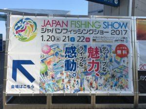 2017年01月22日 みなとみらい, パシフィコ横浜, ジャパンフィッシングショー