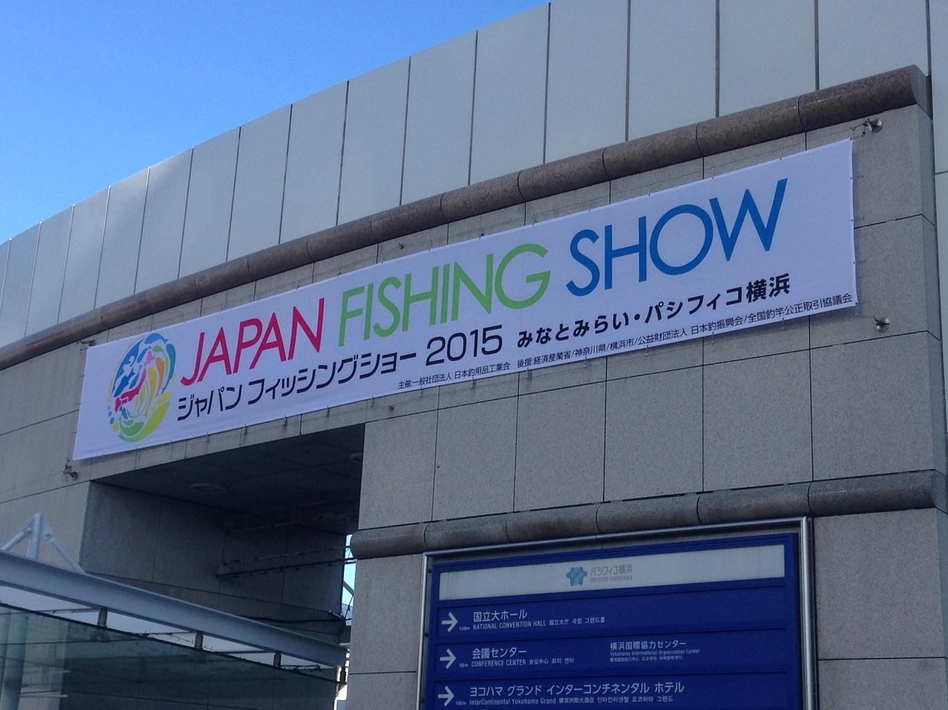 2015年02月01日 みなとみらい, パシフィコ横浜, ジャパンフィッシングショー