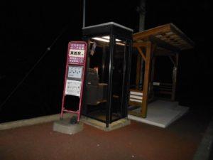 2017年11月19日 真鶴, バス停, 電話ボックス