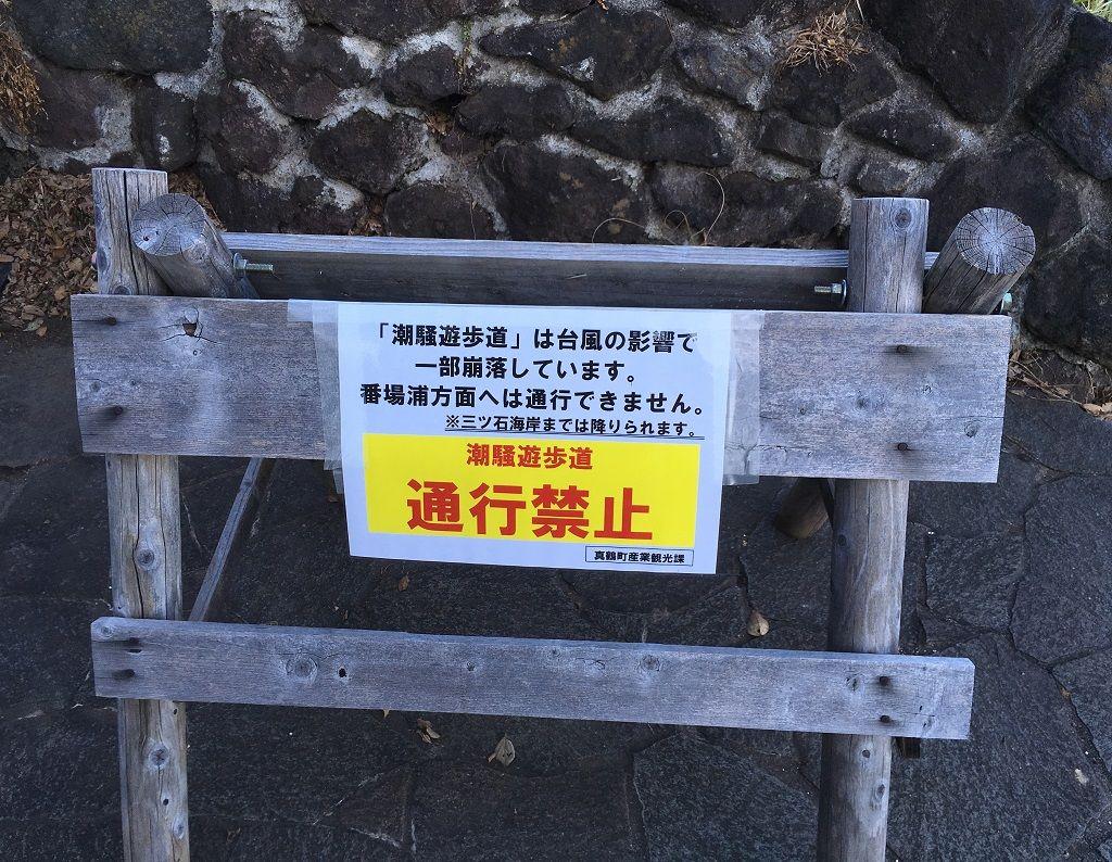 真鶴, 三ツ石, 通行禁止