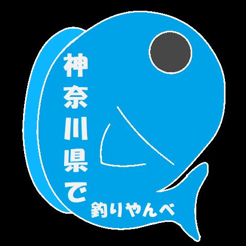 アイコン, 神奈川県で釣りやんべ