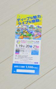 2018年01月15日 前売り券, ジャパンフィッシングショー2018