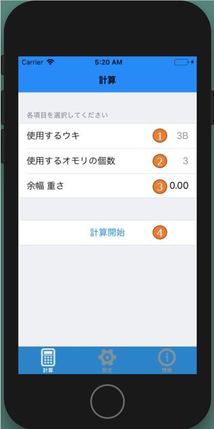 [計算]画面, おもぽち, iOS, アプリケーション