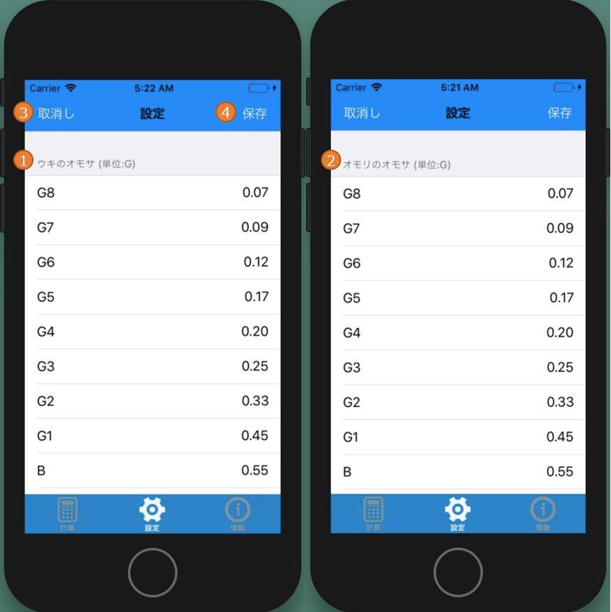 [設定]画面, おもぽち, iOS, アプリケーション