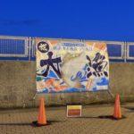 【釣り場】横浜(本牧海づり施設[横浜フィッシングピアーズ])
