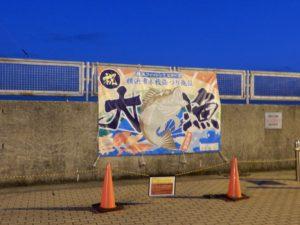 2018年11月24日 旗, 本牧海づり施設, 横浜フィッシングピアーズ, 横浜, 磯釣り