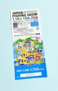 2019年01月12日 前売り券, ジャパンフィッシングショー2019