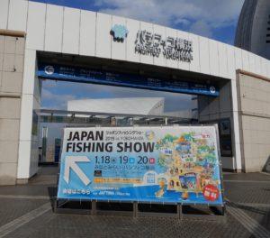 2019年01月20日 みなとみらい, パシフィコ横浜, ジャパンフィッシングショー