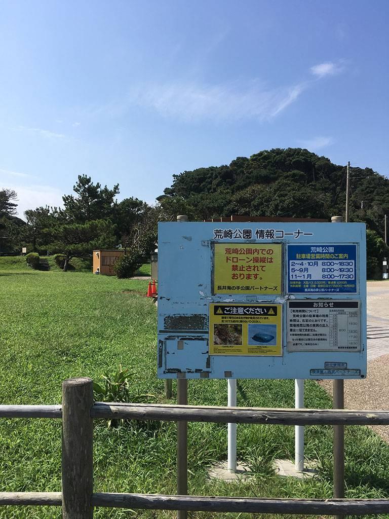 荒崎公園, 看板, 荒崎, 横須賀
